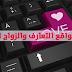 (احلام ) دردشة وتعارف للعرب