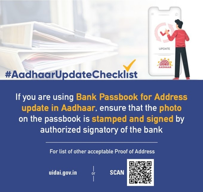 ব্যাঙ্ক পাসবুক দিয়ে কীভাবে আধার কার্ডের ঠিকানা বদল করবেন - Using Bank Passbook for Address Update in Aadhaar Card