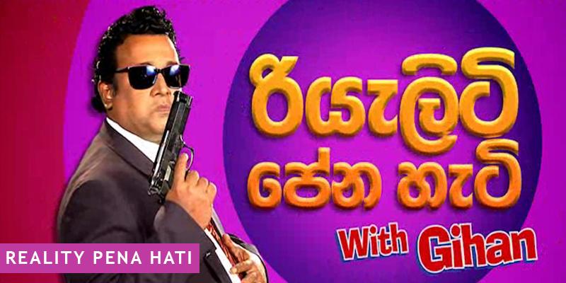 Sinhala Entertainment