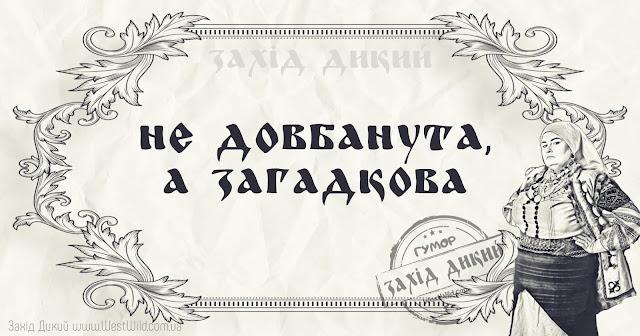 Короткі анекдоти українською мовою