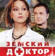 Земский доктор. Возвращение 21 серия смотреть онлайн