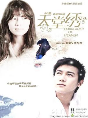 Phim Thiên đường thêu - Heaven Show (2010)