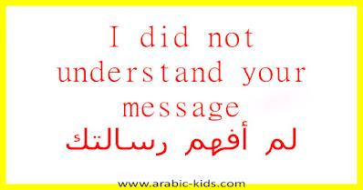 I did not understand your message لم أفهم رسالتك