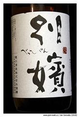 Koikawa-Junmai-Beppin