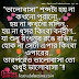 Bangla Love Shayari Photo Download for Whatsapp & Facebook