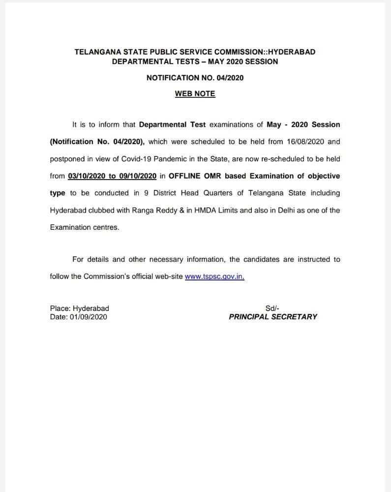 Postpone Of Departmental Test in Telangana