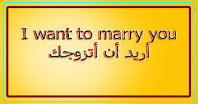 I want to marry you أريد أن أتزوجك
