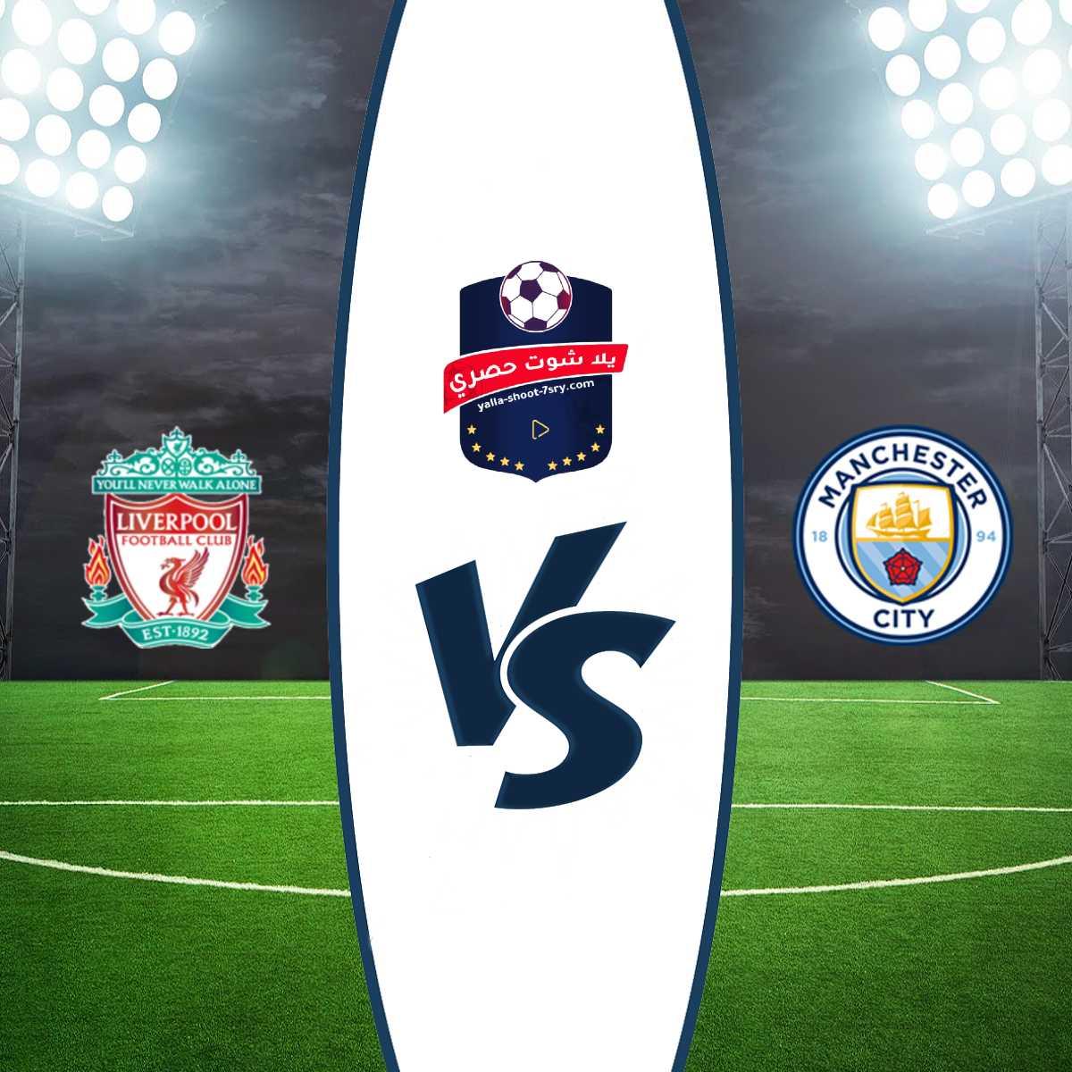 مشاهدة مباراة ليفربول ومانشستر سيتي