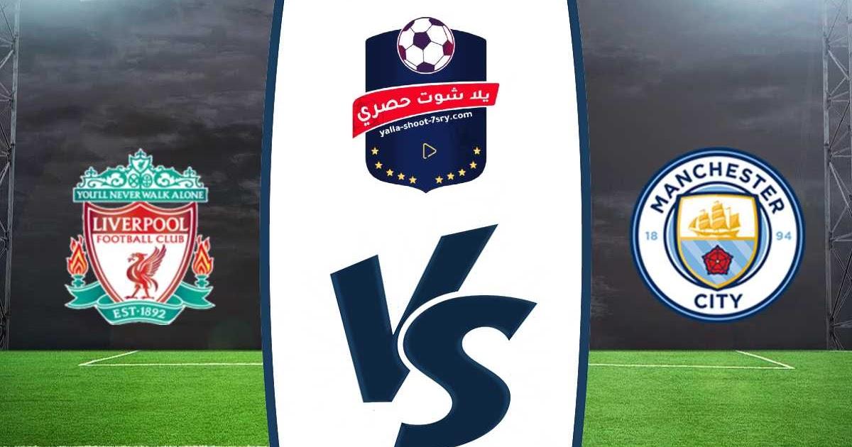 مشاهدة مباراة ليفربول بث مباشر محمد صلاح الدورى الانجليزى 2020 1