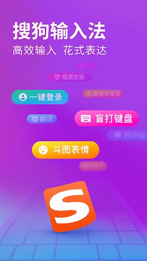 Sogou Input  screenshot 5