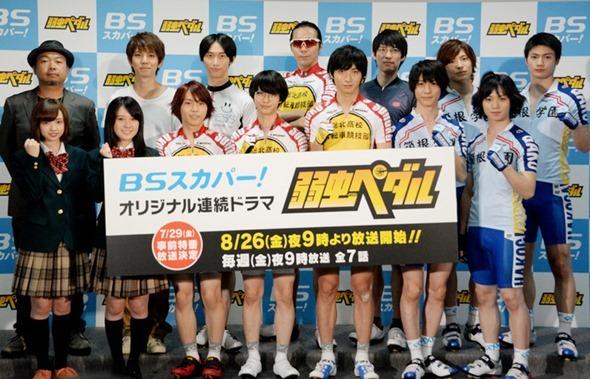 Live-Action Yowamushi Pedal Drama 02