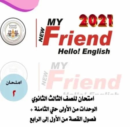 امتحان لغة انجليزية بالإجابات للصف الثالث الثانوى2021 نصف المنهج