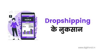 dropshipping-ke-nuksan