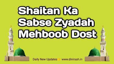Shaitan Ka Sabse Zyadah Mehboob Dost