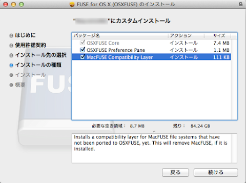 MacFUSE Compatibility Layerのオプションにチェック
