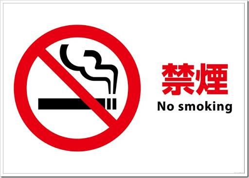 pictogram15no smoking thumb%25255B2%25255D - 【禁煙】2020年オリンピックまでにさらに嫌煙国へ?日本政府 カフェやレストランを全面禁煙へ