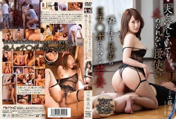 HAVD-875 The Hips That Won't Stop Even Though She Loves Her Husband. The Young Wife Who Is Addicted To The Big Cocks Of The Brothers Next Door. Kudou Misa