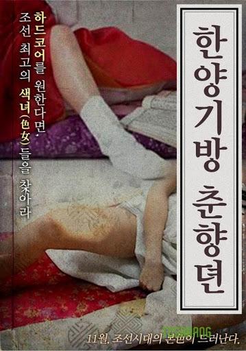 Hanyang Gibang : Chunhyang (2015) [เกาหลี]-[18+] [Soundtrack ไม่มีบรรยาย]