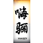hailey-chinese-characters-names.jpg