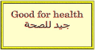 Good for health جيد للصحة