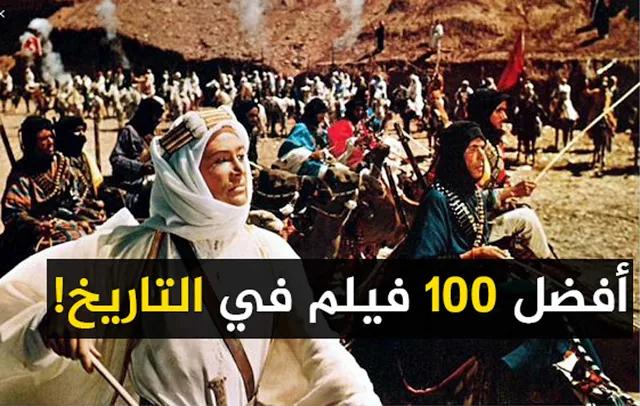 أفضل 100 فيلم في التاريخ حسب تقييمات موقع Rotten Tomatoes.. بعض الأفلام سيصدمك تواجدها! 2021