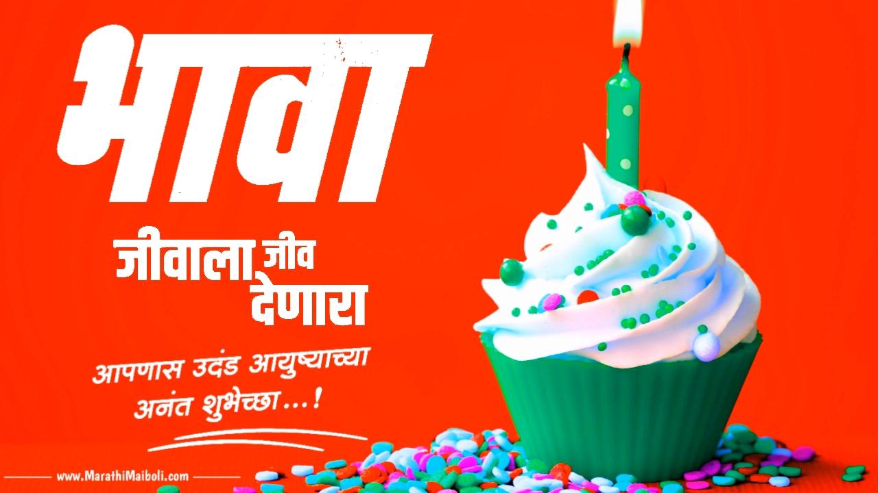 Marathi Happy Birthday Wishes Marathi Wishes For Friend
