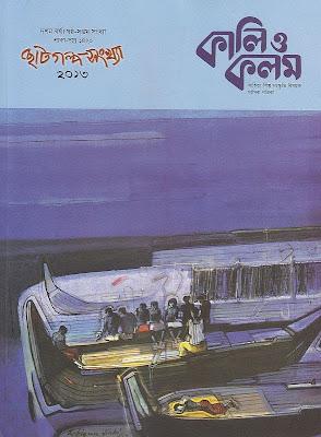 Kali O Kalam Chhotogolpo Sangkha July 2013 (Eid Sangkha) in pdf