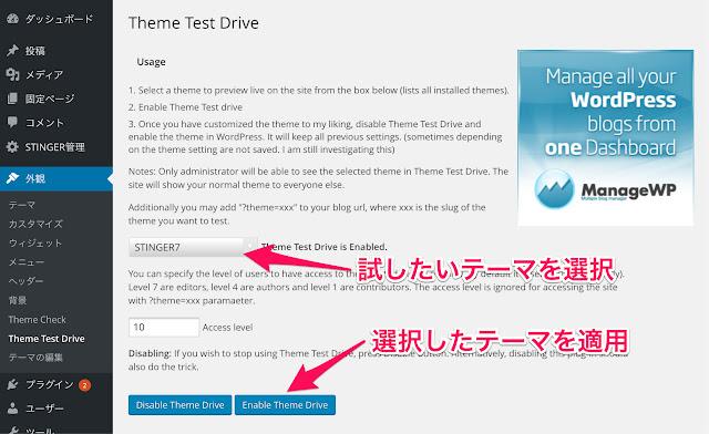 STINGER7をプラグインTheme Test Driveで試してみました