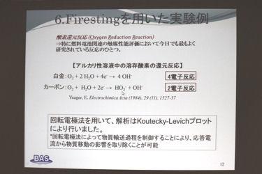 「光学式酸素センサーの紹介」 ビー・エー・エス株式会社 博士(工学) 蒋 桂華