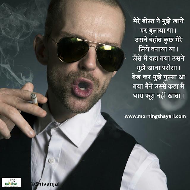 Insult Shayari, Bejati Shayari,  ego, Ijaat Down, egoistic man image, Show off
