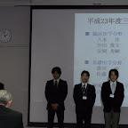 2011年11月掛川先生三四会奨励賞受賞