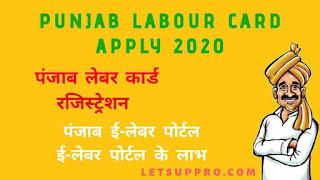 Punjab Labour Card Apply 2020