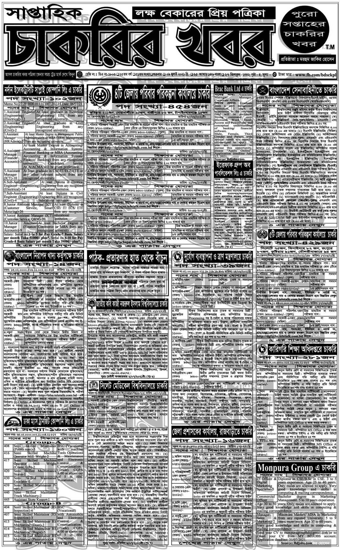 সাপ্তাহিক চাকরির খবর পত্রিকা ০৯ জুলাই ২০২১ - saptahik chakrir khobor potrika 9 july 2021 - weekly job newspaper 09 July 2021