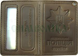 Обкладинка для посвідчення Поліція (темно-коричнева матова) (2 файли)