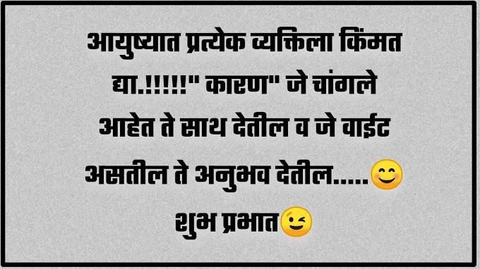 Top 10 good morning marathi sms | Good Morning | शुभ सकाळ