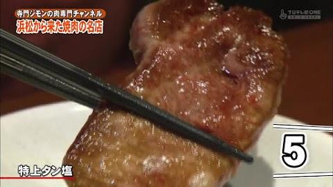 寺門ジモンの肉専門チャンネル #31 「大貫」-0332.jpg