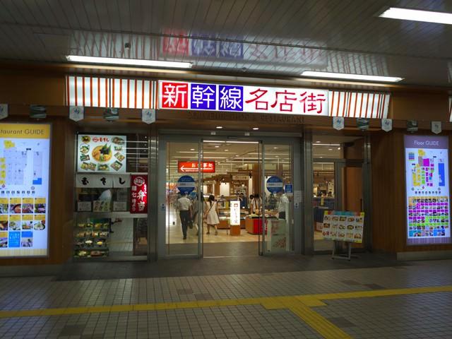 広島駅新幹線名店街の入口