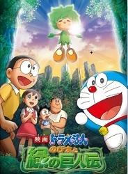 Doraemon Nobita and the Green Giant Legend - Nobita và truyền thuyết thần rừng