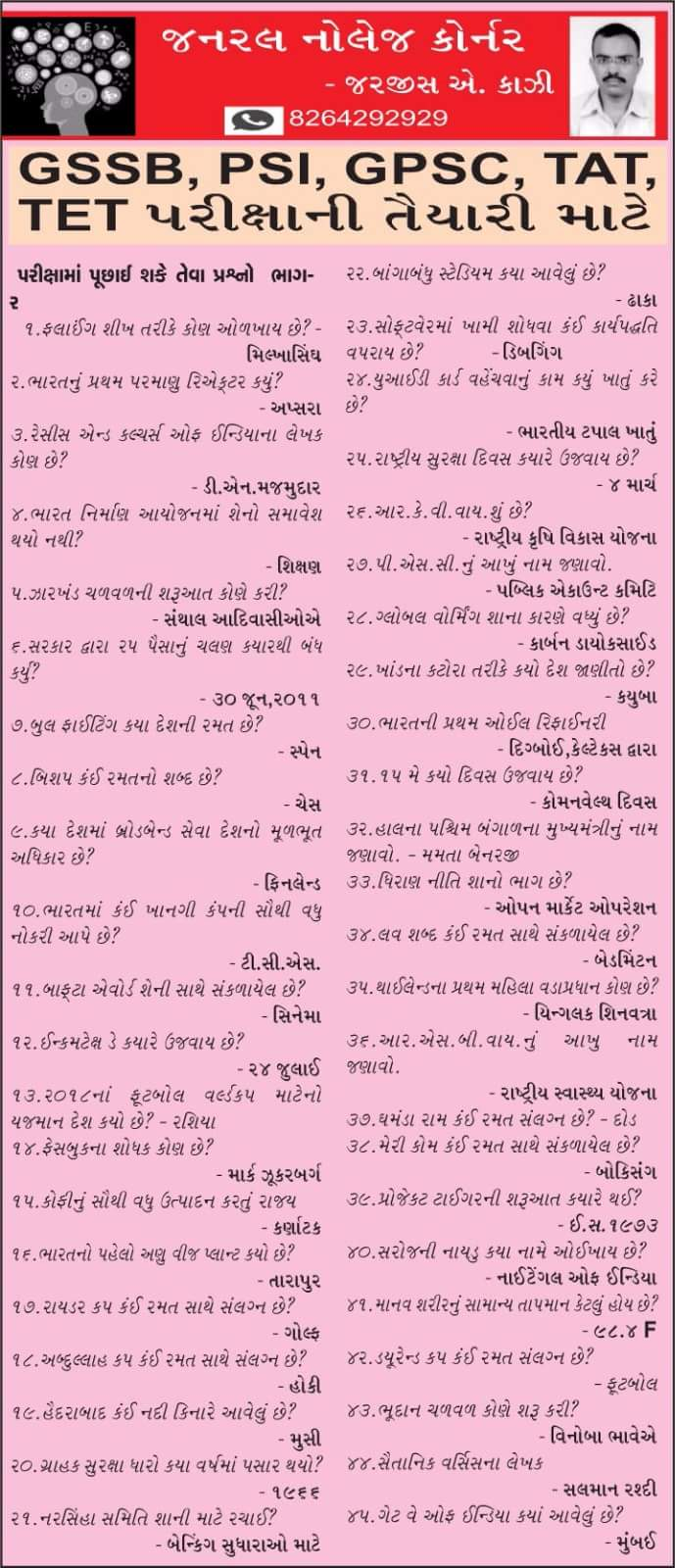 Social Essays for Competitive Exams