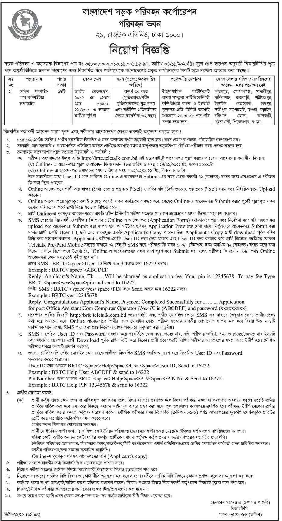 বাংলাদেশ সড়ক পরিবহন কর্পোরেশন (বিআরটিসি) নিয়োগ বিজ্ঞপ্তি ২০২১ - Bangladesh Road Transport Corporation (BRTC) Job Circular 2021