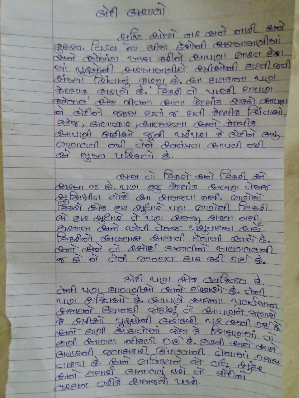 gujarati essay on beti bachao a funny incident essay