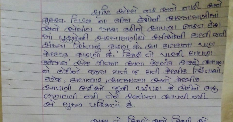 Beti Bachao Essay In English Pdf: SSC MTS Tier 2 Essay
