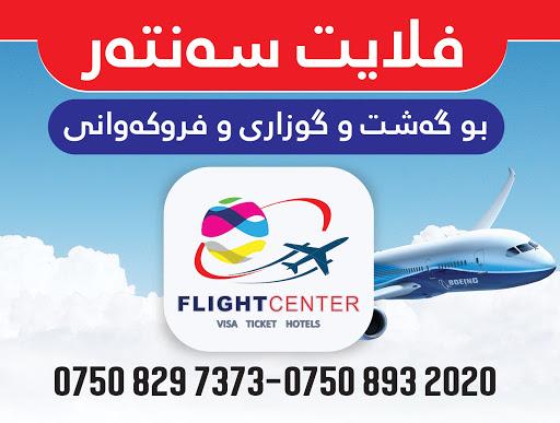 Flight Center