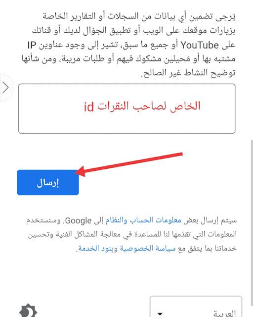 طريقة ابلاغ جوجل ادسنس بالنقرات الغير شرعية؟