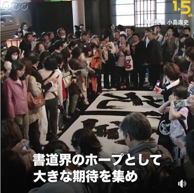 ダウン症書家・金澤翔子さん、発達障害の禁を破ってこその現在