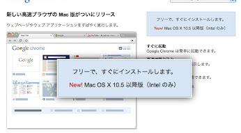 Google Chrome は Intel Mac 専用