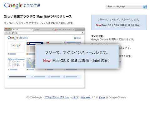 Google Chrome は Intel Mac 専用