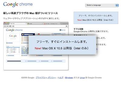 Google ChromeはIntel Mac専用