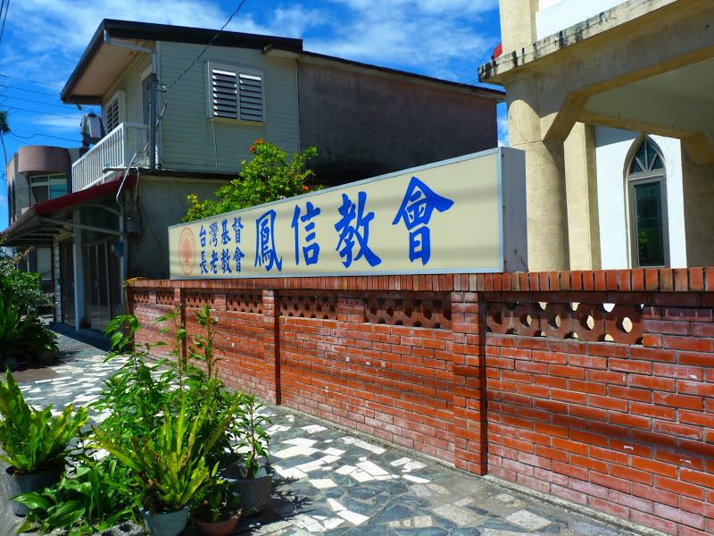 Hualien County. De Liyu lake à Guangfu, Taipinlang ( festival AMIS) Fongbin et retour J 5 - P1240411.JPG