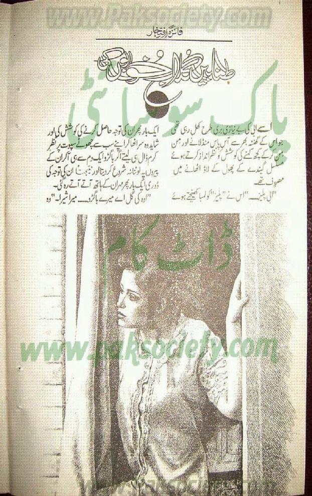 Tanabain Gulab Khawaboun ki Complete Novel By Faiza Iftikhar